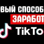 TikTok CMS — Зарабатывайте на посетителях!