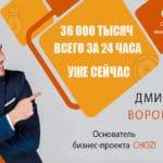 Курс Insta BOX — 36 000 рублей всего за 24 часа на социальных сетях!