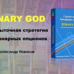 Безубыточная стратегия BINARY GOD [Александр Новиков]
