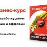 Бизнес-курс по заработку денег онлайн и оффлайн [Оксана Пабло]