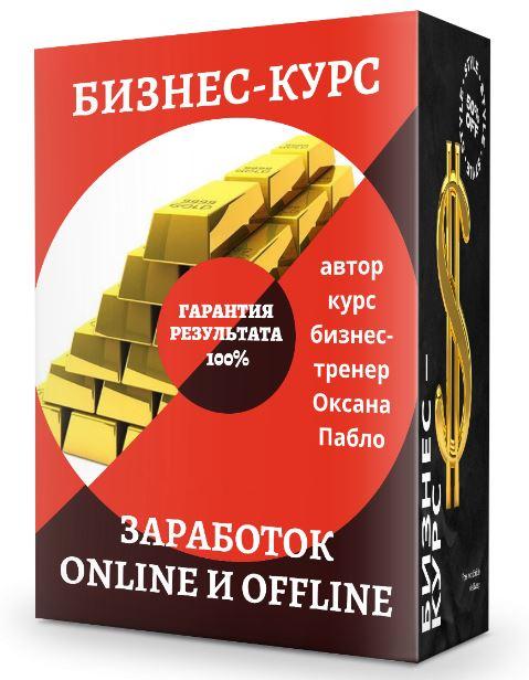 Бизнес-курс по заработку денег онлайн и оффлайн