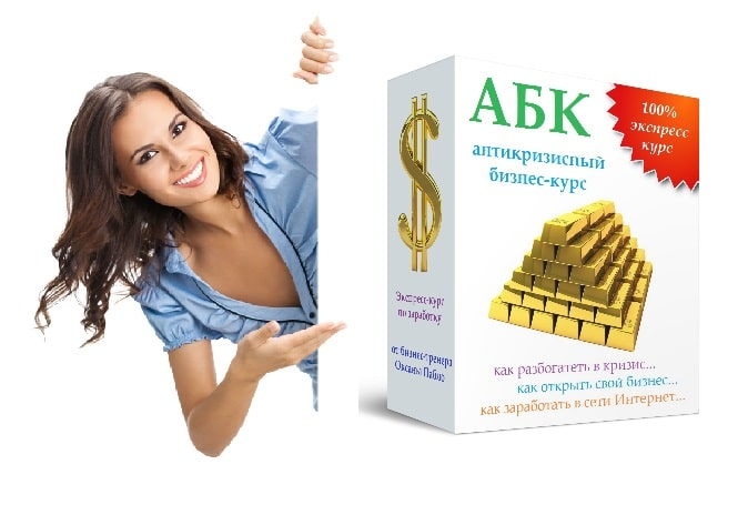 Бизнес-курс по заработку денег