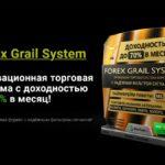 Forex Grail System (2020) [Андрей Алмазов]