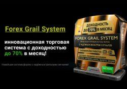Forex Grail System Андрей Алмазов
