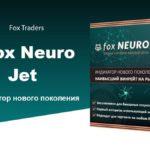 Fox Neuro Jet Индикатор нового поколения [Fox Traders]