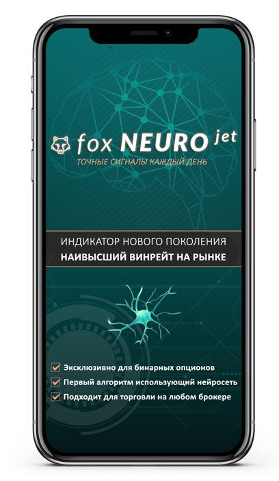 мобильный Fox Neuro Jet