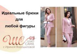 Идеальные брюки для любой фигуры Ирина Ворошилова