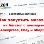 Как запустить магазин на Amazon Бесплатный вебинар [Шадура, Калиниченко]