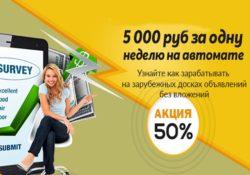Как заработать на зарубежных досках объявлений Михаил Иванов