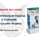Комплексный подход к торговле на рынке Форекс [MIT System Service]
