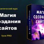 Магия создания сайтов (2020) [Наталья Ковина]