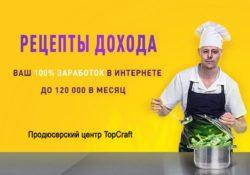 Рецепты Дохода Алексей Дощинский