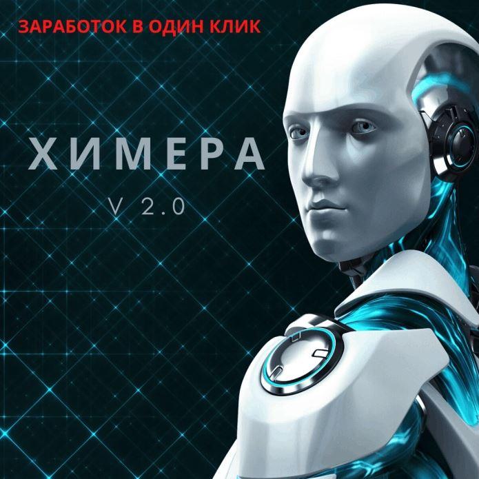 Робот Химера v2.0