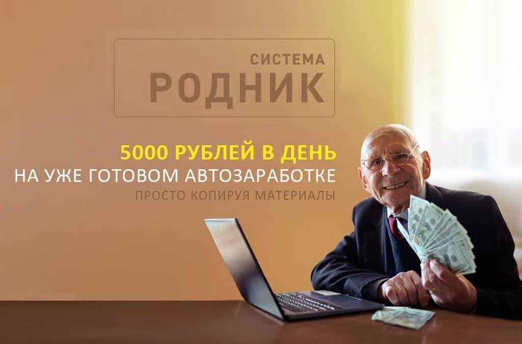 Система Родник Алексей Дощинский