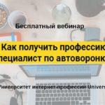 Специалист по автоворонкам Бесплатный вебинар [Universus]