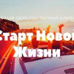 Старт новой жизни 2020 [Сергей Токарь]