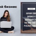 Твой бизнес Готовая франшиза бизнеса (2020)