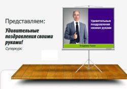 Удивительные поздравления своими руками Владимир Панов