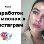 Заработок на масках в Инстаграм [Кейс]