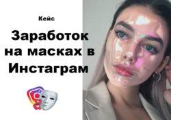 Заработок на масках в Инстаграм Кейс