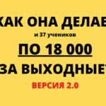 18000 за выходные Вебинар [Маша Хмелева]