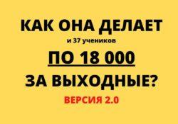 18000 за выходные Вебинар Маша Хмелева
