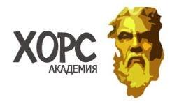 Академия ХОРС