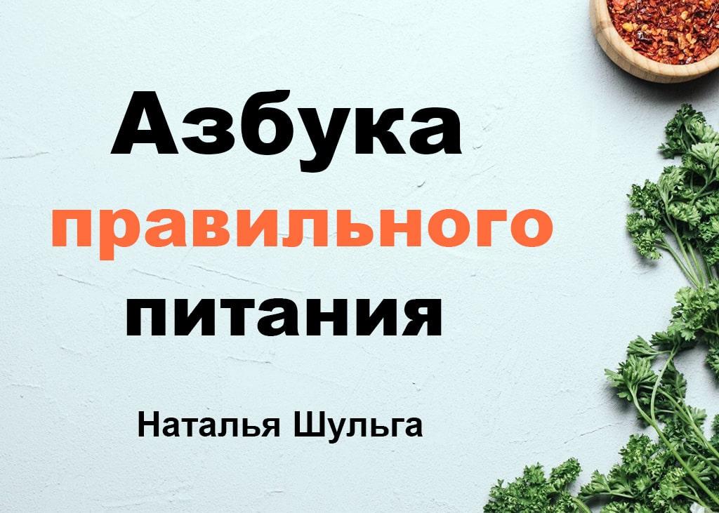 Азбука правильного питания Наталья Шульга