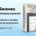 Бизнес на Телеграм-каналах [Дмитрий Толстой]