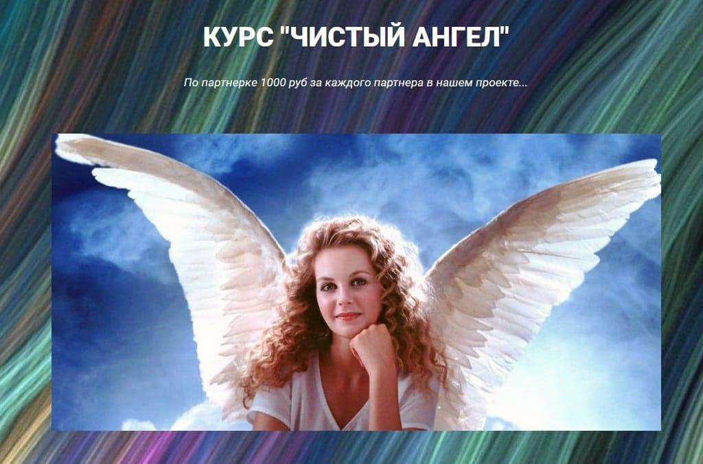 Чистый Ангел Ритуал по самостоятельному снятию сглаза