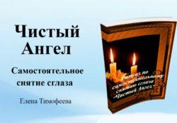 Чистый Ангел Ритуал по самостоятельному снятию сглаза Елена Тимофеева