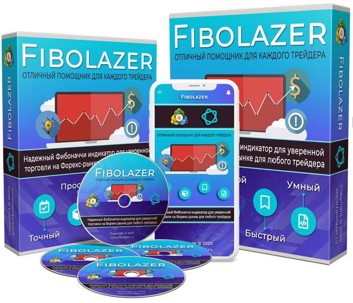 Fibolazer - Современный Фибоначчи индикатор