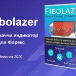 Fibolazer — Современный Фибоначчи индикатор для Форекс!