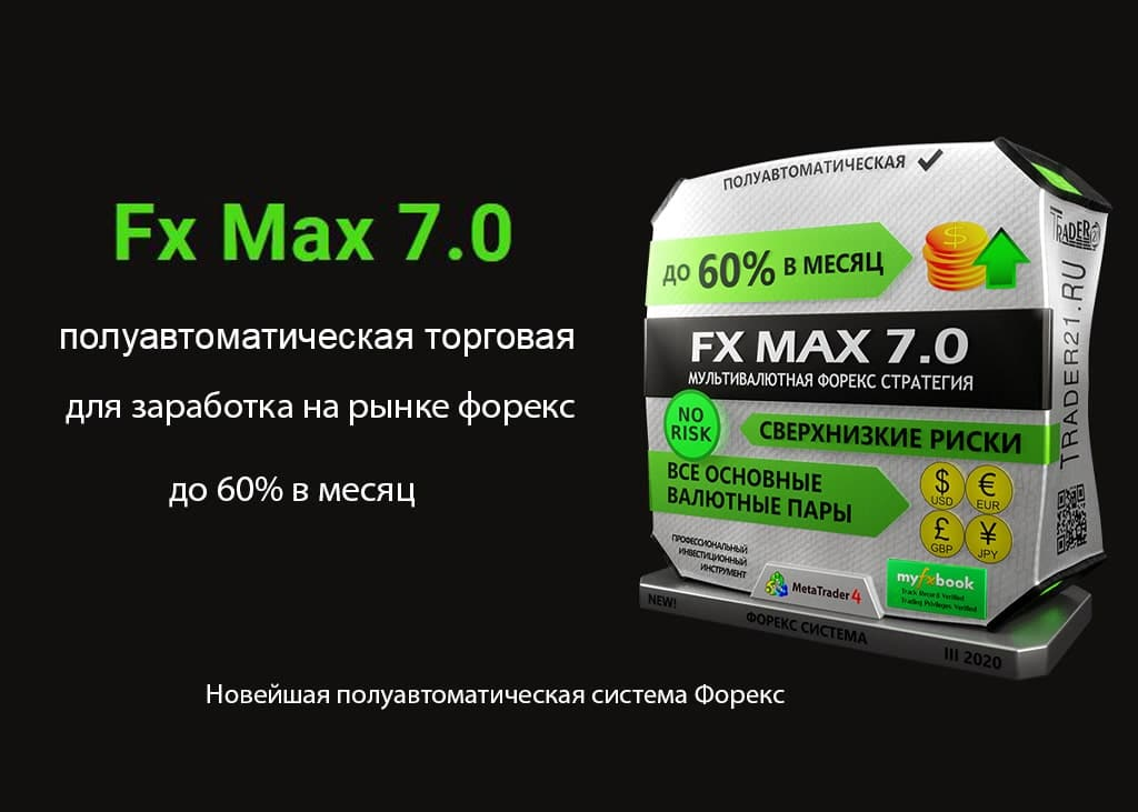 Fx Max 7.0 - полуавтоматическая торговая система форекс trader21