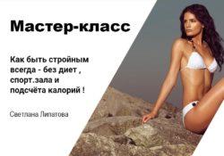 Как быть стройным всегда Светлана Липатова