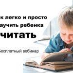 Как научить ребенка читать (Бесплатный вебинар)