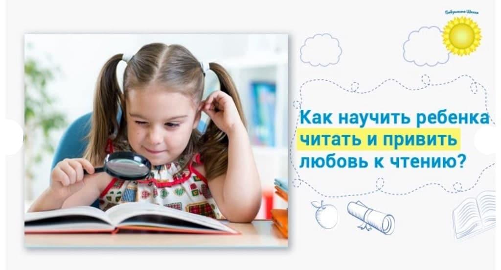 Как легко и просто научить ребенка читать