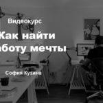 Как найти работу мечты (2020) [София Кузина]