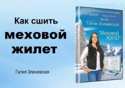 Как сшить меховой жилет Галия Злачевская