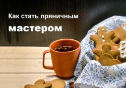 Как стать пряничным мастером Екатерина Замолотчикова