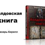 Колдовская книга (Pdf) [Знахарь-Кирилл]
