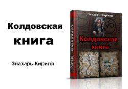 Колдовская книга Pdf Знахарь-Кирилл