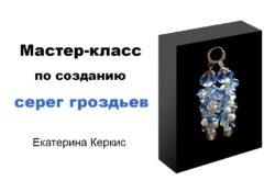 Мастер-класс по созданию серег гроздьев Екатерина Керкис