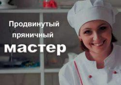 Продвинутый пряничный мастер Екатерина Замолотчикова