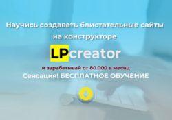 Проект LPcreator Александр Писаревский