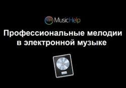 Профессиональные мелодии в электронной музыке MusicHelp