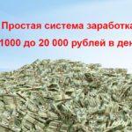 Простая система заработка от 1000 до 20 000 рублей в день! [Князев]