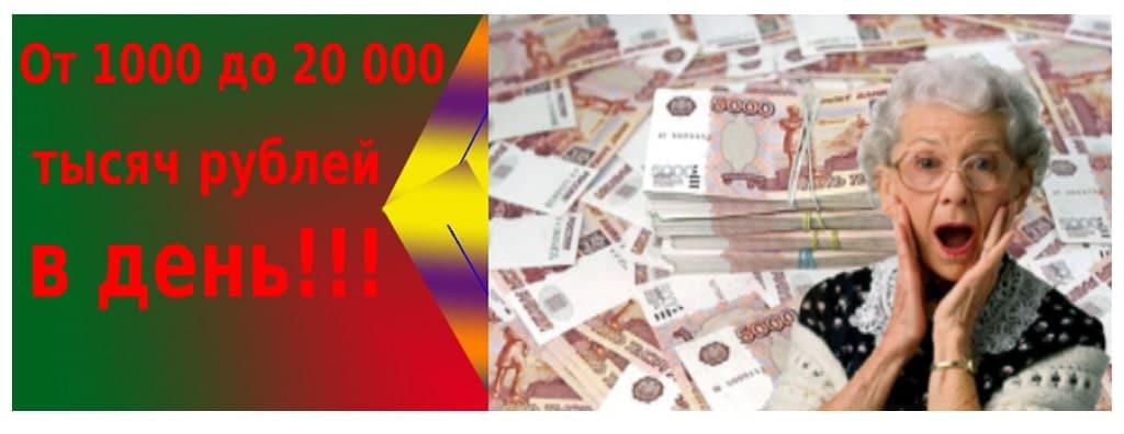Простая система заработка от 1000 до 20 000 рублей в день