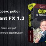 Робот Quant FX 1.3 Форекс на полном автомате