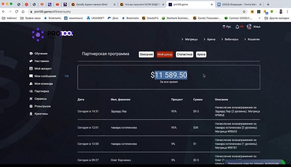 Секретный модуль по заработку Илья Ситнов